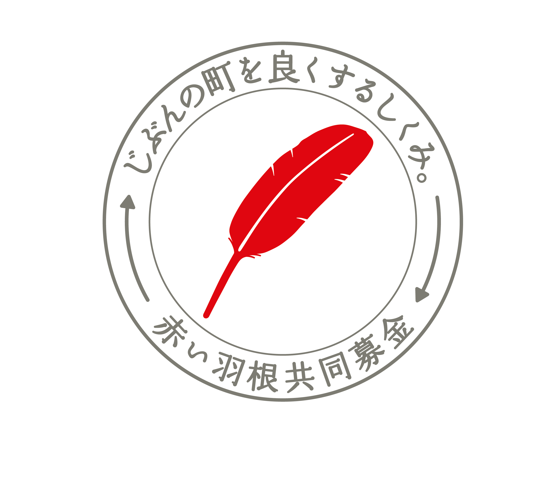 赤い羽根共同募金のロゴ